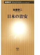 日本の治安(新潮新書)(新潮新書)