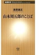 山本周五郎のことば(新潮新書)(新潮新書)