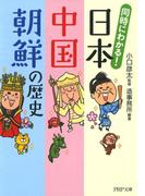 同時にわかる! 日本・中国・朝鮮の歴史(PHP文庫)