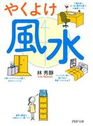 やくよけ風水(PHP文庫)
