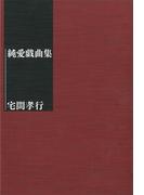 純愛戯曲集(幻冬舎単行本)