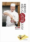 野崎洋光のたのしい缶詰レシピ 魚介類編