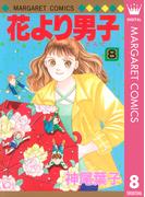 花より男子 8(マーガレットコミックスDIGITAL)