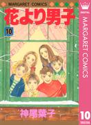 花より男子 10(マーガレットコミックスDIGITAL)