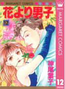 花より男子 12(マーガレットコミックスDIGITAL)