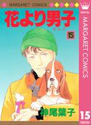花より男子 15(マーガレットコミックスDIGITAL)