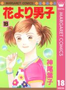 花より男子 18(マーガレットコミックスDIGITAL)
