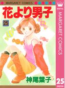 花より男子 25(マーガレットコミックスDIGITAL)