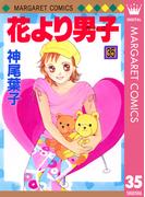 花より男子 35(マーガレットコミックスDIGITAL)