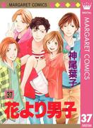 花より男子 37(マーガレットコミックスDIGITAL)