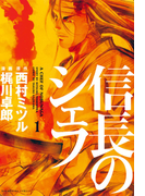 信長のシェフ1(芳文社コミックス)