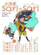 小説屋sari-sari 2013年1月号 怪盗探偵山猫特集号(小説屋sari-sari)
