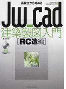 高校生から始めるJw_cad建築製図入門 RC造編
