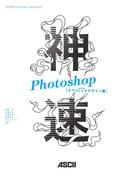 神速Photoshop [グラフィックデザイン編](Web Professional Books)