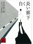 白く長い廊下(講談社文庫)