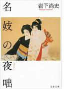 名妓の夜咄(文春文庫)