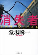 消失者 アナザーフェイス4(文春文庫)