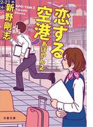 恋する空港 あぽやん2(文春文庫)