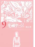 モンタージュ 三億円事件奇譚(9)