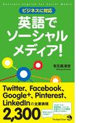 英語でソーシャルメディア!