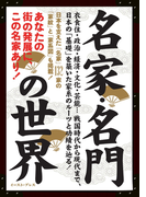 名家・名門の世界(イースト雑学シリーズ)