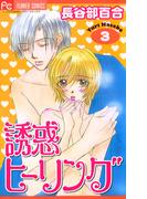 誘惑ヒーリング 3(フラワーコミックス)