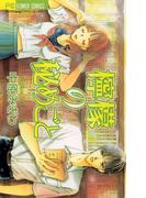 檸檬の秘めごと(フラワーコミックス)
