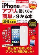 iPhoneアプリの使い方が簡単に分かる本 2013年度版(iPhone Magazine特別ヘンシュウ)