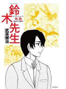鈴木先生外典(アクションコミックス)
