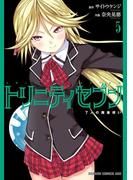 トリニティセブン 7人の魔書使い(5)(ドラゴンコミックスエイジ)