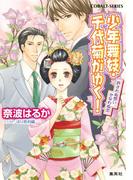 少年舞妓・千代菊がゆく!45 許されぬ想い、かなわぬ恋(コバルト文庫)