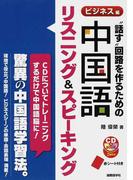 """""""話す""""回路を作るための中国語リスニング&スピーキング ビジネス編"""