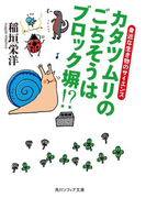 カタツムリのごちそうはブロック塀!? 身近な生き物のサイエンス(角川ソフィア文庫)