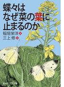 蝶々はなぜ菜の葉に止まるのか(角川ソフィア文庫)