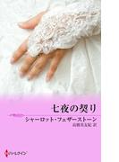 七夜の契り(MIRA文庫)