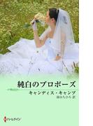 純白のプロポーズ(MIRA文庫)