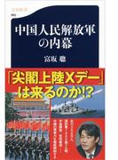 中国人民解放軍の内幕(文春新書)