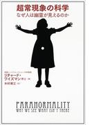 超常現象の科学 なぜ人は幽霊が見えるのか(文春e-book)