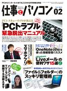 月刊仕事とパソコン2013年2月号