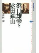 浜口雄幸と永田鉄山(講談社選書メチエ)
