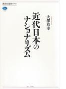 近代日本のナショナリズム(講談社選書メチエ)