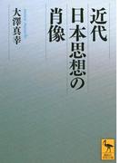 近代日本思想の肖像(講談社学術文庫)