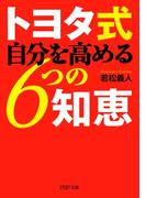トヨタ式 自分を高める6つの知恵(PHP文庫)