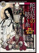 陀吉尼の紡ぐ糸 探偵・朱雀十五の事件簿1(角川ホラー文庫)
