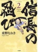 信長の忍び(2)(ヤングアニマル)