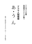 TVガイド文庫 向田邦子シナリオ集1「あ・うん」