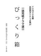 TVガイド文庫 向田邦子シナリオ集27 一話完結ドラマ選(4)『びっくり箱』