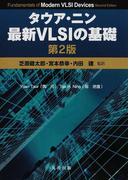 タウア・ニン最新VLSIの基礎 第2版