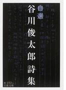 自選谷川俊太郎詩集