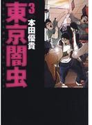 東京闇虫(3)(ヤングアニマル)